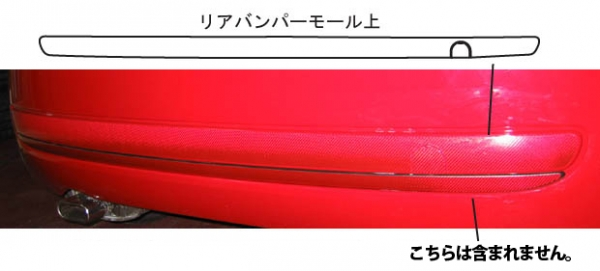 【ハセプロ】マジカルカーボンシート フィアット 500・500C ABA-31212・31214(08.3~) リアバンパーモール上 ブラック