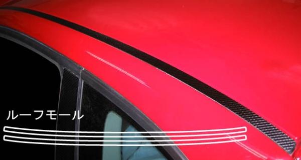 【ハセプロ】マジカルカーボンシート フィアット 500・500C ABA-31212・31214(08.3~) ルーフモール ブラック