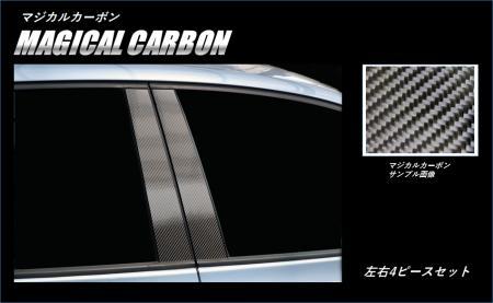 ステッカー【ハセプロ】マジカルカーボンシート フォルクスワーゲン ゴルフ6 5K(2009.4~) 2P×左右 ブラック