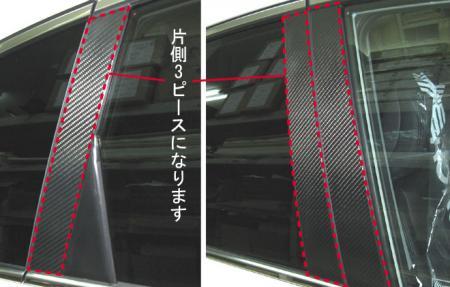 ステッカー【ハセプロ】マジカルカーボンシート ホンダ CR-V RE3.4(2006.10~) ブラック