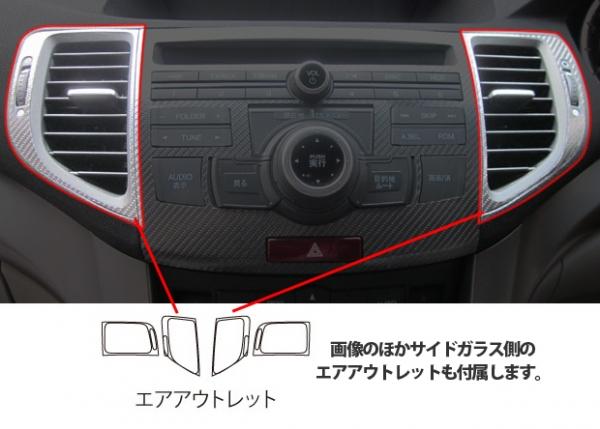 【ハセプロ】マジカルカーボンシート ホンダ アコードツアラーCW1(2008.12~) エアアウトレット シルバー
