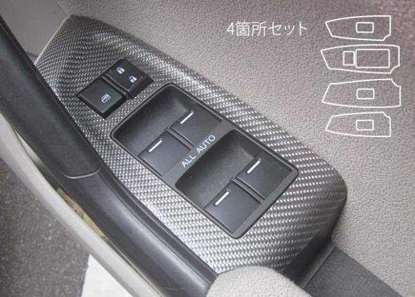 【ハセプロ】マジカルカーボンシート ホンダ アコードツアラーCW1(2008.12~) ドアスイッチパネル シルバー