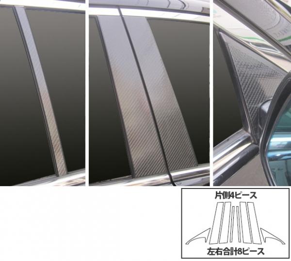 【ハセプロ】マジカルカーボンシート ホンダ アコードツアラーCW1(2008.12~) フルセット4P×左右 シルバー