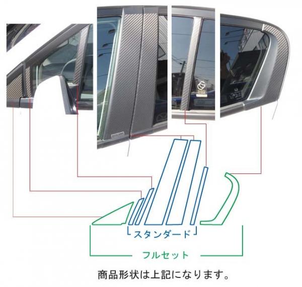 【ハセプロ】マジカルカーボンシート ホンダ インサイト ZE2(2009.2~)フルセット7P×左右 シルバー