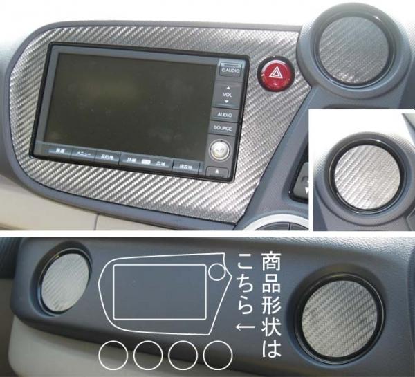 【ハセプロ】マジカルカーボンシート ホンダ ストリームRN6~9(2006.7~)前期/後期 ドアスイッチパネル 黒