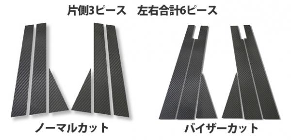 ステッカー【ハセプロ】マジカルカーボンシート ホンダ オデッセイRB1,2 マットブラック