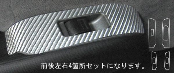 【ハセプロ】マジカルカーボンシート ホンダ フィット GD1~4 ドアスイッチパネル 黒