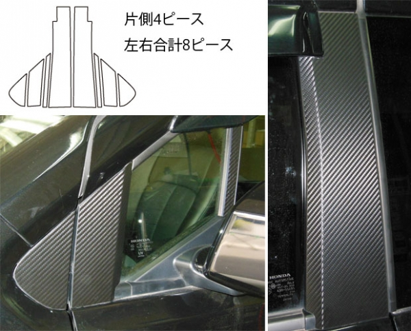 【ハセプロ】マジカルカーボンシート ホンダ クロスロードRT1~4(2007.2~) 4P×左右 バイザーカット シルバー