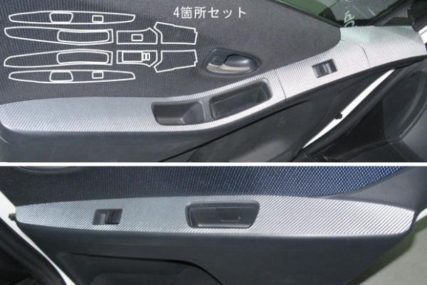 【ハセプロ】マジカルカーボンシート トヨタ ヴィッツ KSP/NCP/SCP90系(2005.2~) ドアスイッチパネル ブラック