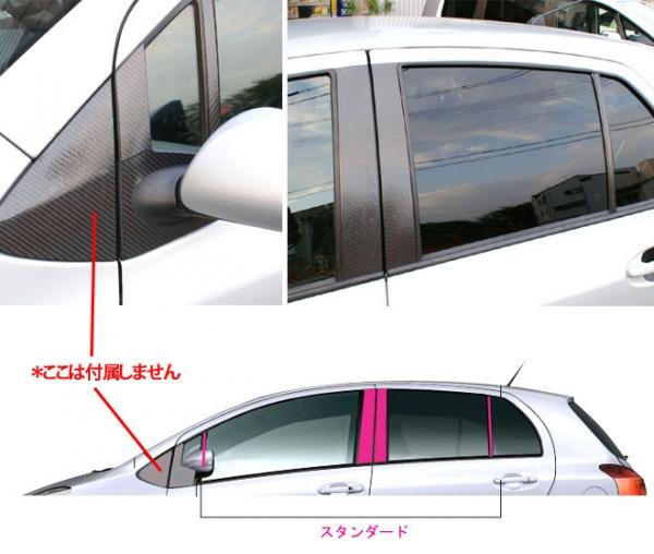 【ハセプロ】マジカルカーボンシート トヨタ ヴィッツ90系 スタンダードセット バイザーカットタイプ ガンメタ