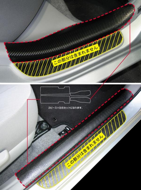 ステッカー【ハセプロ】マジカルカーボンシート トヨタ カローラアクシオ NZE/ZRE140系 キッキングプレート シルバー