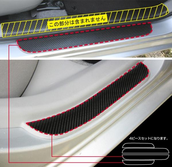 【ハセプロ】マジカルカーボンシート トヨタ カローラアクシオ NZE/ZRE140系 スカッフプレート シルバー