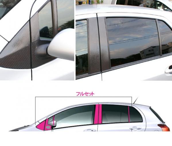 ステッカー【ハセプロ】マジカルカーボンシート トヨタ ヴィッツ90系 フルセット 銀
