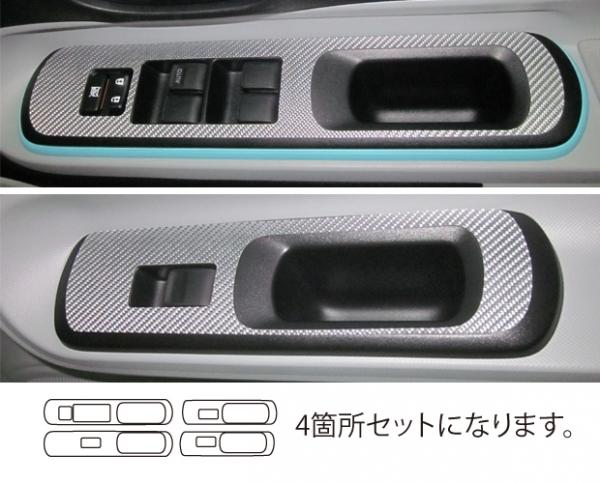 【ハセプロ】マジカルカーボンシート トヨタ アクア NHP10(2011/12~) ドアスイッチパネル ガンメタ