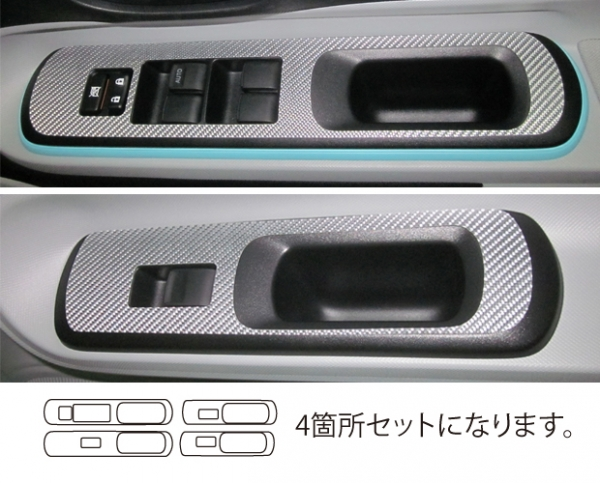 【ハセプロ】マジカルカーボンシート トヨタ アクア NHP10(2011/12~) ドアスイッチパネル シルバー