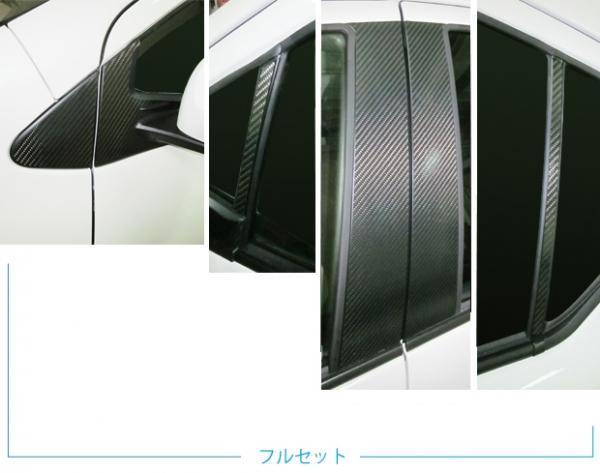 【ハセプロ】マジカルカーボンシート トヨタ アクア NHP10(2011/12~) バイザーカットフルセット 6P×左右 ガンメタ