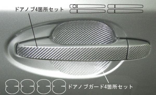 【ハセプロ】マジカルカーボンシート トヨタ ウィッシュZGE20系(2009.4~) ドアノブガード ガンメタ