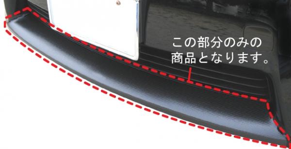 ステッカー【ハセプロ】マジカルカーボンシート プリウス ZVW30(2009.5~) フロントバンパーガーニッシュ ブラック
