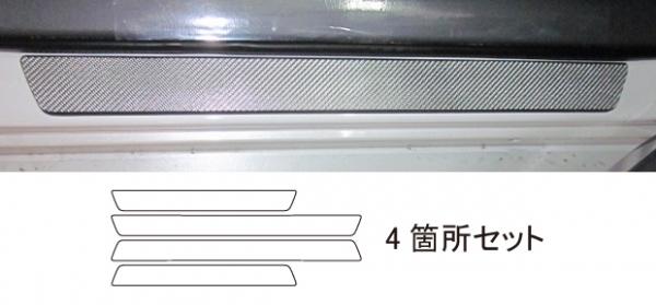 【ハセプロ】マジカルカーボンシート トヨタ プリウスアルファ ZVW40W/41W(2011.5~) スカッフプレート シルバー