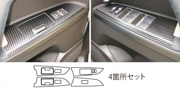【ハセプロ】マジカルカーボンシート トヨタ ランドクルーザーUZJ200系(2007.9~) ドアスイッチパネル 黒