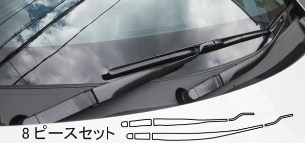 【ハセプロ】マジカルカーボンシート トヨタ プリウスアルファ ZVW40W/41W(2011.5~) フロントワイパーアーム ブラック