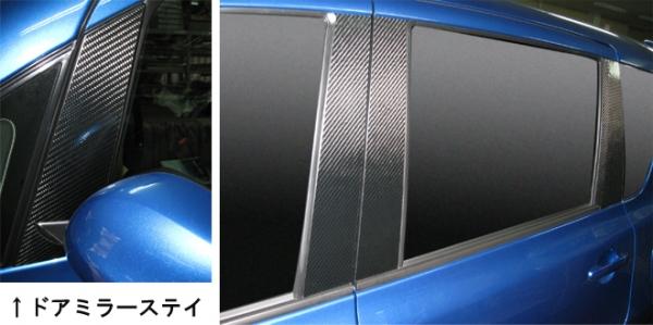ステッカー【ハセプロ】マジカルカーボンシート トヨタ ラクティス NCP/SCP100系 スタンダード(3P) 黒