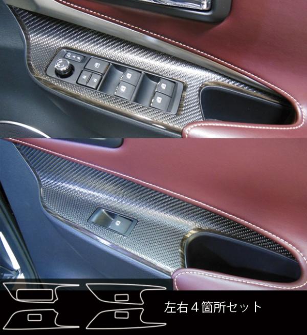 【ハセプロ】マジカルカーボンシート トヨタ ハリアー ZSU60W/65W(2013.2~) ドアスイッチパネル シルバー