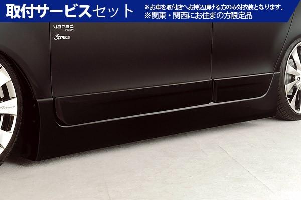 【関西、関東限定】取付サービス品JB5-8 ライフ | サイドステップ & / ドアパネル 4dr【ハーテリー】JB5 LIFE MC V-LUX ドアサイドパネル
