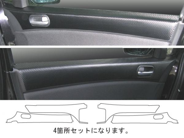 【ハセプロ】マジカルアートレザー マツダMPV(LY3P) ドアインナーパネル ブラック