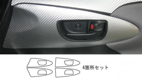 【ハセプロ】マジカルアートレザー トヨタウィッシュZGE20系(2009.4~) インナードアハンドルパネル シルバー
