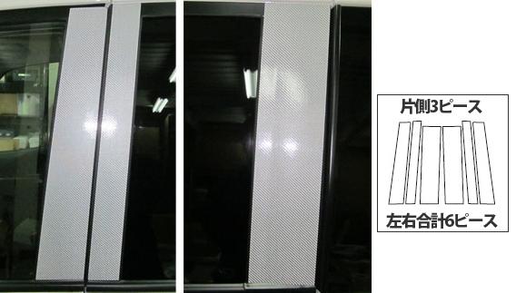 ステッカー【ハセプロ】マジカルカーボンシート ニッサン セレナ C26(2010.11~) 3P×2 シルバー