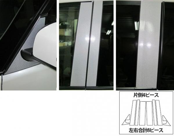 【ハセプロ】マジカルカーボンシート ニッサン セレナ C26(2010.11~) フルセット 4P×2 ブラック