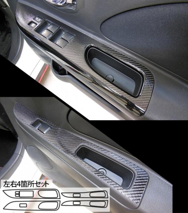 【ハセプロ】マジカルカーボンシート ニッサン マーチ K13系(2010.7~) ドアスイッチパネル ブラック