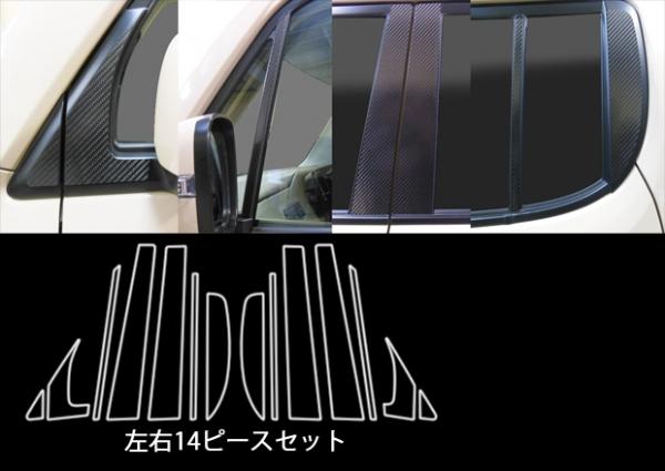 【ハセプロ】マジカルカーボンシート ニッサン モコ MG33S(2011.2~) フルセット 7P×左右 ブラック