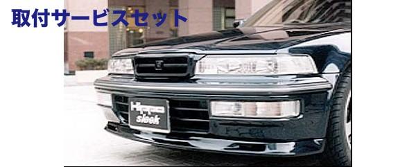 【関西、関東限定】取付サービス品CB5 インスパイア   フロントリップ【ヒッポスリーク】インスパイア/ビガー フロントスポイラー(前期)