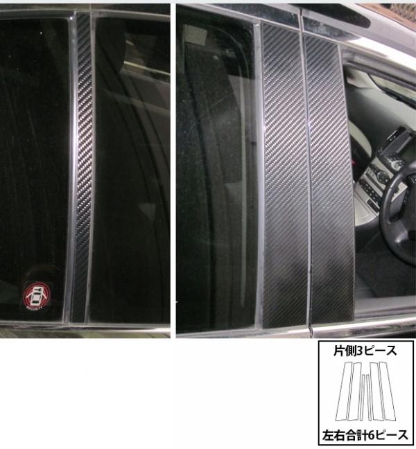 ステッカー【ハセプロ】マジカルカーボンシート ニッサン スカイラインセダン V36系(2006.11~) 3P×2 ブラック