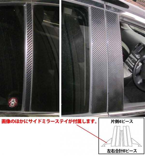 ステッカー【ハセプロ】マジカルカーボンシート ニッサン スカイラインセダン V36系(2006.11~) フルセット(4P×2) ブラック