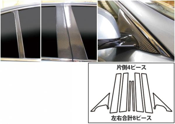 【ハセプロ】マジカルカーボンシート ニッサン スカイラインセダン V37系(2014.2~) フルセット 4P×左右 ブラック