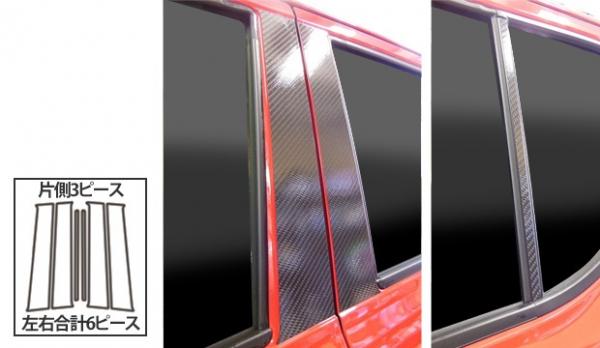 ステッカー【ハセプロ】マジカルカーボンシート スズキ アルト HA36V/36S(2014.12~) 3P×左右 ガンメタ