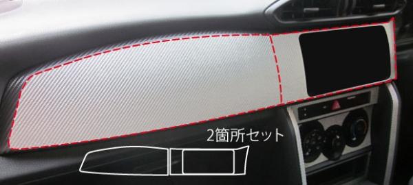【ハセプロ】マジカルカーボンシート BRZ ZC6(2012.3~) インナーパネル ブラック
