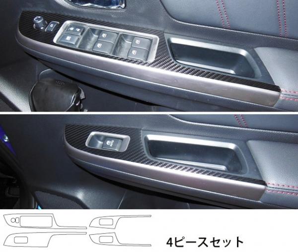 【ハセプロ】マジカルカーボンシート スバル WRX S4 DBA-VAG(2014.8~) ドアスイッチパネル レッド