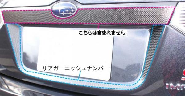 【ハセプロ】マジカルカーボンシート スバル インプレッサ WRX-sti GRB リアガーニッシュナンバー