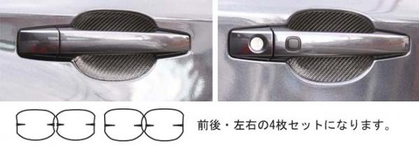 【ハセプロ】マジカルカーボンシート スバル インプレッサ WRX-sti GRB/GVF(2011.1~) ドアノブガード ブルー