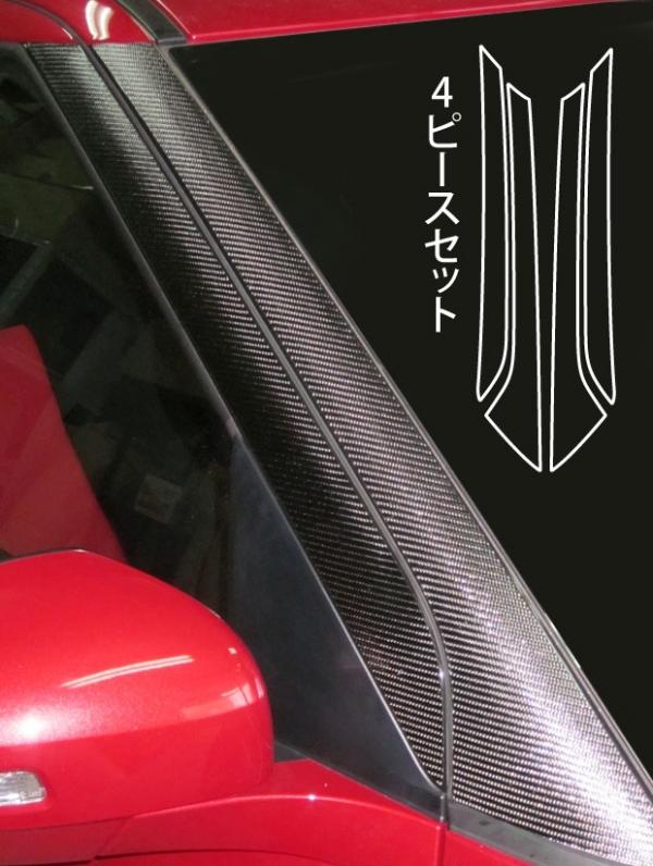 【ハセプロ】マジカルカーボンシート スズキ スイフトZC72S(2010.9~) Aピラー シルバー