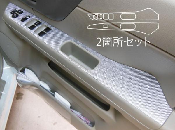 【ハセプロ】マジカルカーボンシート スズキ スペーシア MK32S(2013.3~) ドアスイッチパネル シルバー