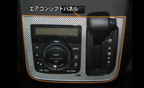 【ハセプロ】マジカルカーボンシート スズキ ワゴンRスティングレー専用 MH23S(2008.9~) エアコン+シフトパネル シルバー