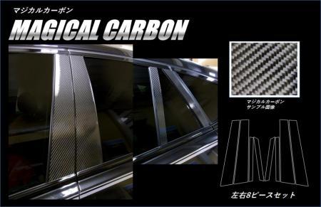 【ハセプロ】マジカルカーボンシート BMW X6 F16(2014.8~) 4P×左右 ブラック