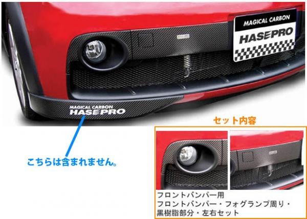 【ハセプロ】マジカルカーボンシート コルトver.R フロントバンパー用マジカルカーボンセット