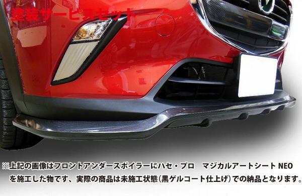 ★色番号塗装発送CX-3 | フロントアンダー / ディフューザー【ハセプロ】CX-3 DK5FW/DK5AW フロントアンダースポイラー