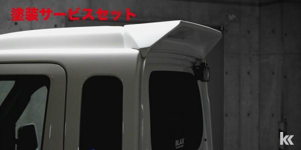 ★色番号塗装発送S500/510P ハイゼットトラック | ルーフスポイラー / ハッチスポイラー【ブラックス】ハイゼットトラック S500系 ジャンボ専用リアルーフスポイラー